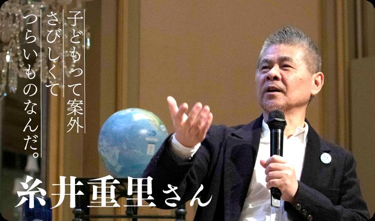 糸井重里さんが語る「子どもって案外さびしくてつらいもの」