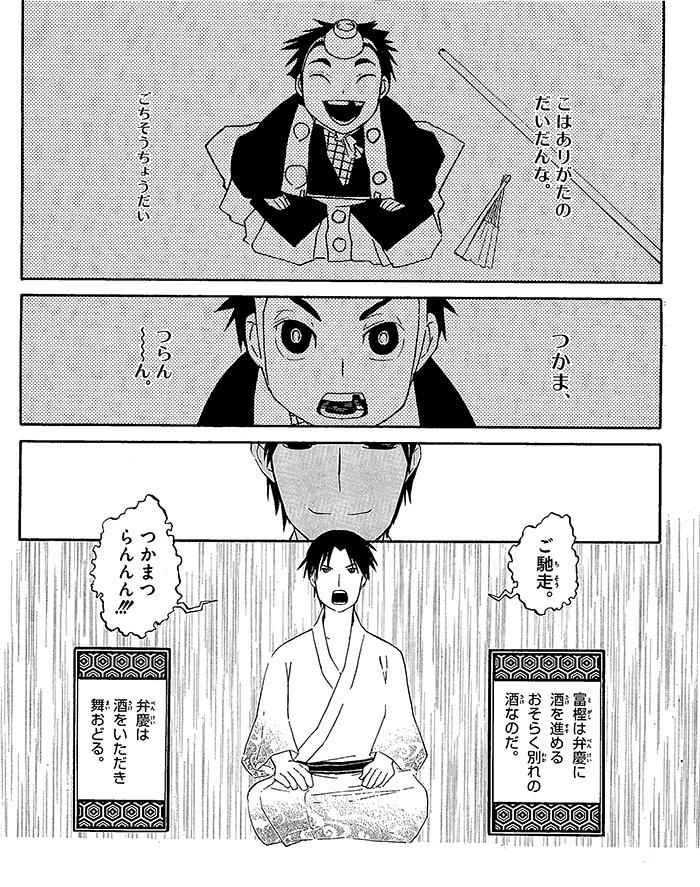 七代目 市川染五郎の章 【ドキュメンタリーまんが】 17コマ目