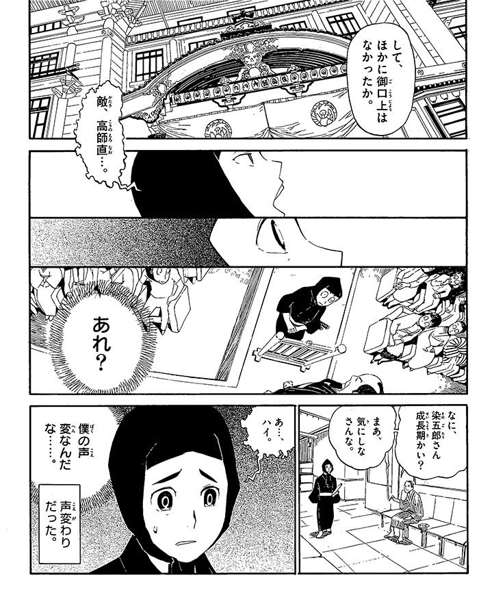 七代目 市川染五郎の章 【ドキュメンタリーまんが】 8コマ目