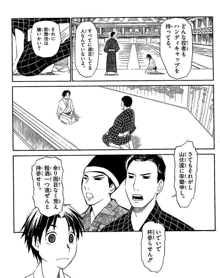 七代目 市川染五郎の章 【ドキュメンタリーまんが】 16コマ目