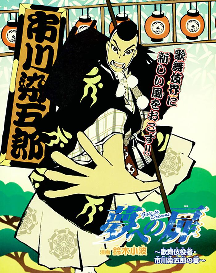 七代目 市川染五郎の章 【ドキュメンタリーまんが】 1コマ目