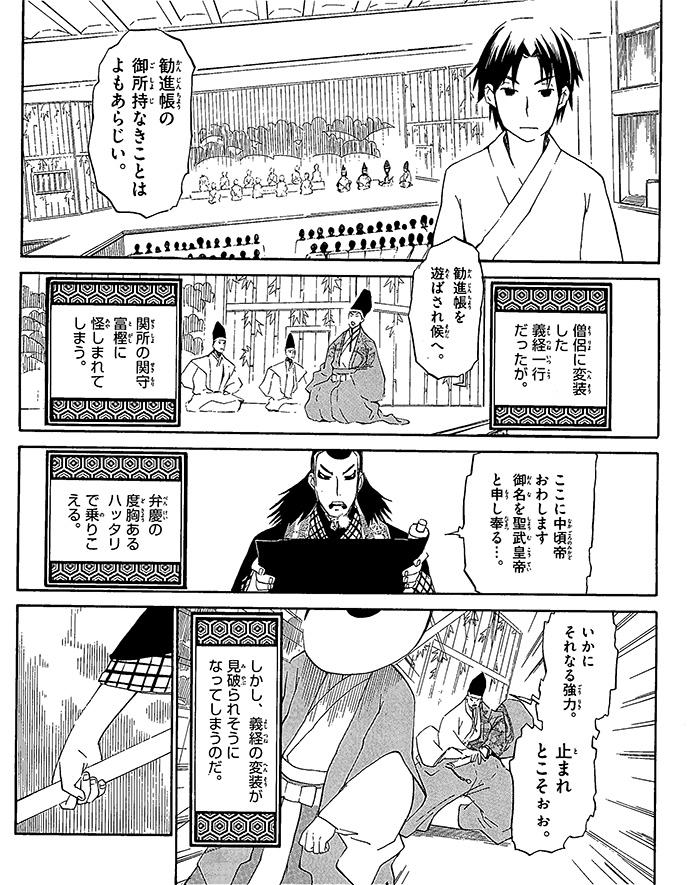 七代目 市川染五郎の章 【ドキュメンタリーまんが】 11コマ目