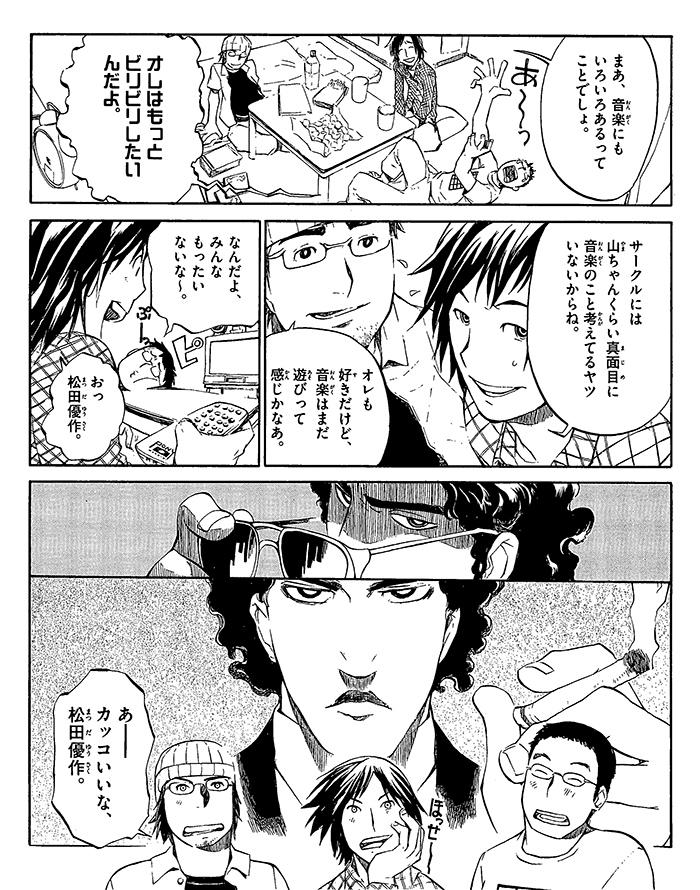 ミュージシャン・サンボマスターの章 【ドキュメンタリーまんが】 6コマ目