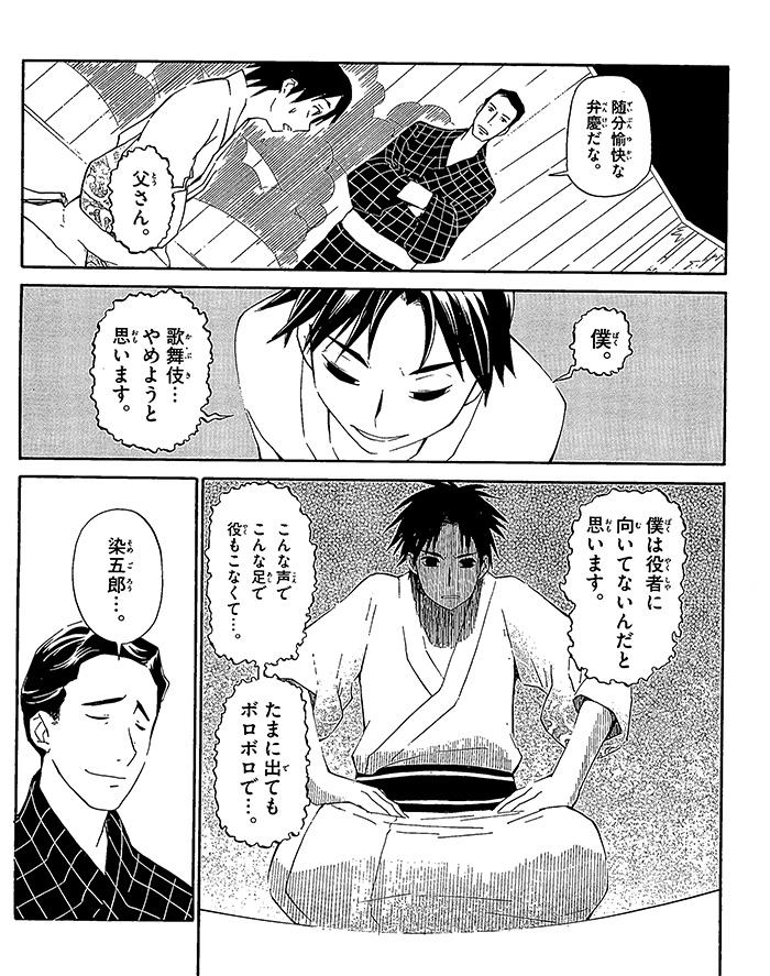 七代目 市川染五郎の章 【ドキュメンタリーまんが】 15コマ目