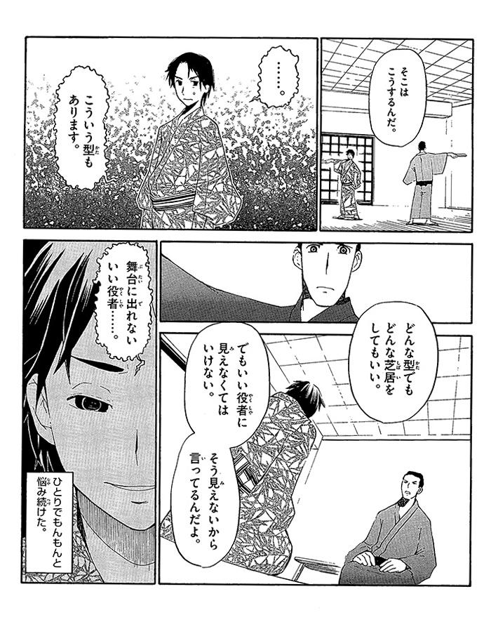 七代目 市川染五郎の章 【ドキュメンタリーまんが】 10コマ目