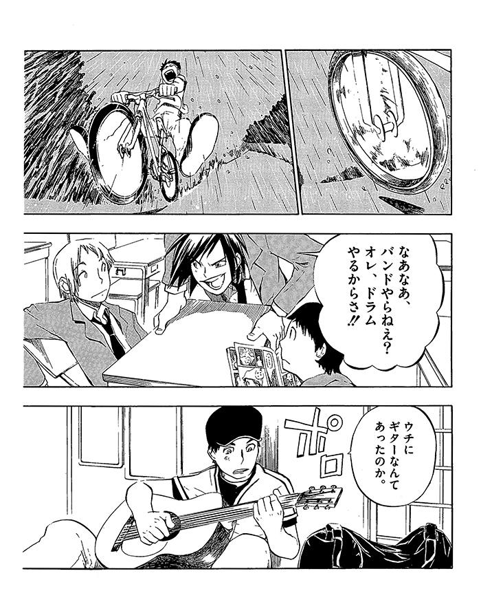 ミュージシャン・サンボマスターの章 【ドキュメンタリーまんが】 3コマ目