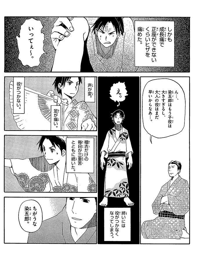 七代目 市川染五郎の章 【ドキュメンタリーまんが】 9コマ目