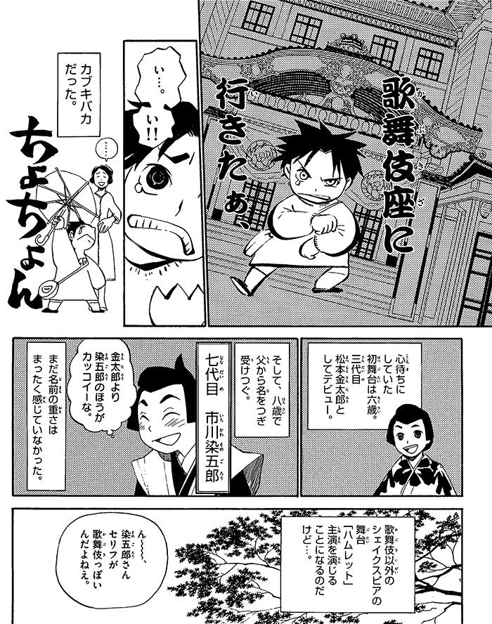 七代目 市川染五郎の章 【ドキュメンタリーまんが】 5コマ目
