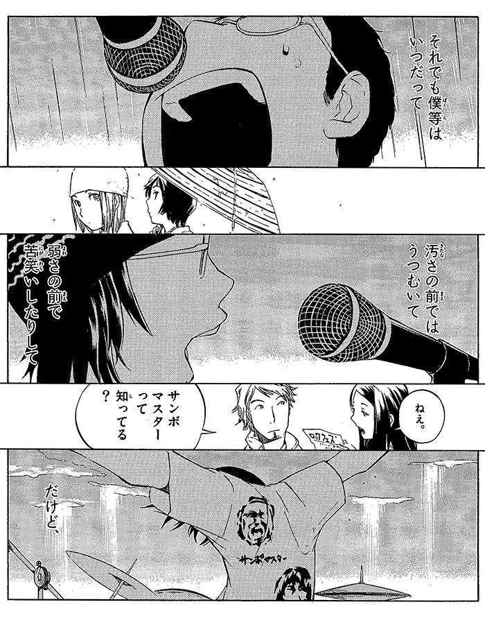 ミュージシャン・サンボマスターの章 【ドキュメンタリーまんが】 16コマ目