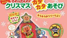 【速報】『ベビーブック』12月号、ふろくは「アンパンマン クリスマスカタカタあそび」