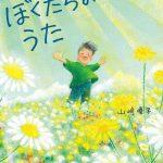 山﨑優子の絵本『ぼくたちのうた』