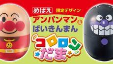 アンパンマンの本物おもちゃが『めばえ』限定デザインの付録に!とっても楽しい♪コロロンだま!