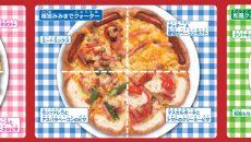 ドキドキのスリルのなかで集中力や判断力が身につく!  「どっかん! ピザづくりパズル」