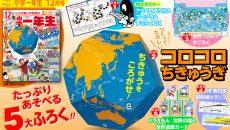 世界を楽しむ大特集!付録は「コロコロちきゅうぎ」『小学一年生』12月号