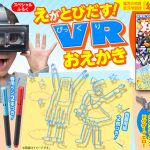 付録は「VR(びっくり)おえかき」園児の知育学習雑誌『幼稚園』12月号