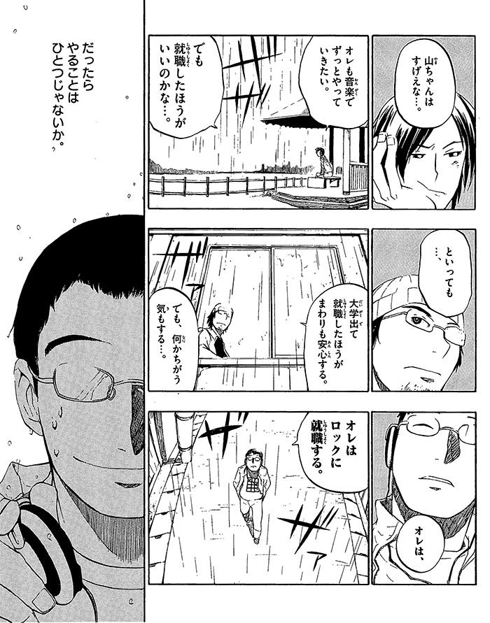 ミュージシャン・サンボマスターの章 【ドキュメンタリーまんが】 8コマ目