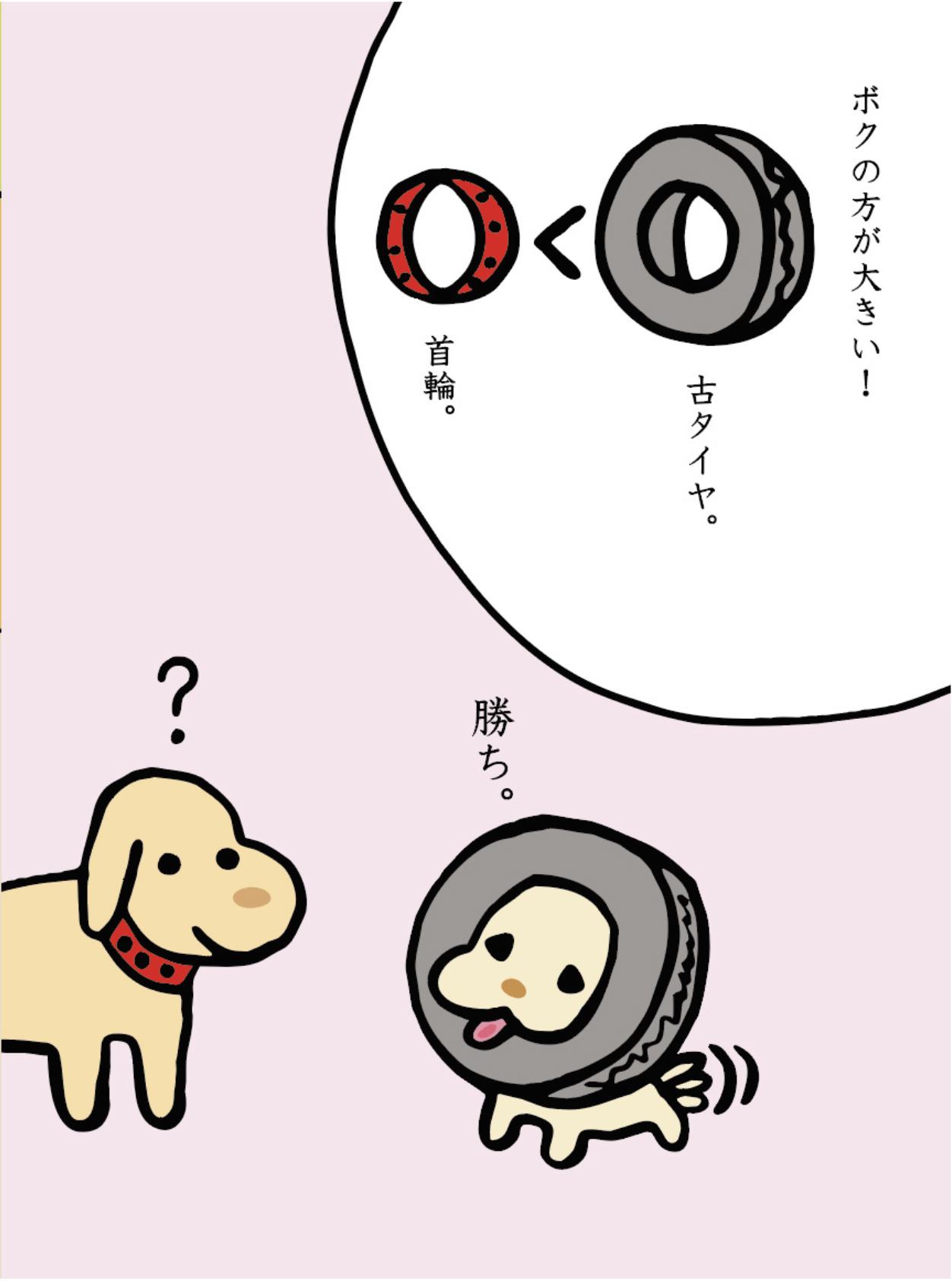 トホホな犬 「タイヤ比べ」 3コマ目