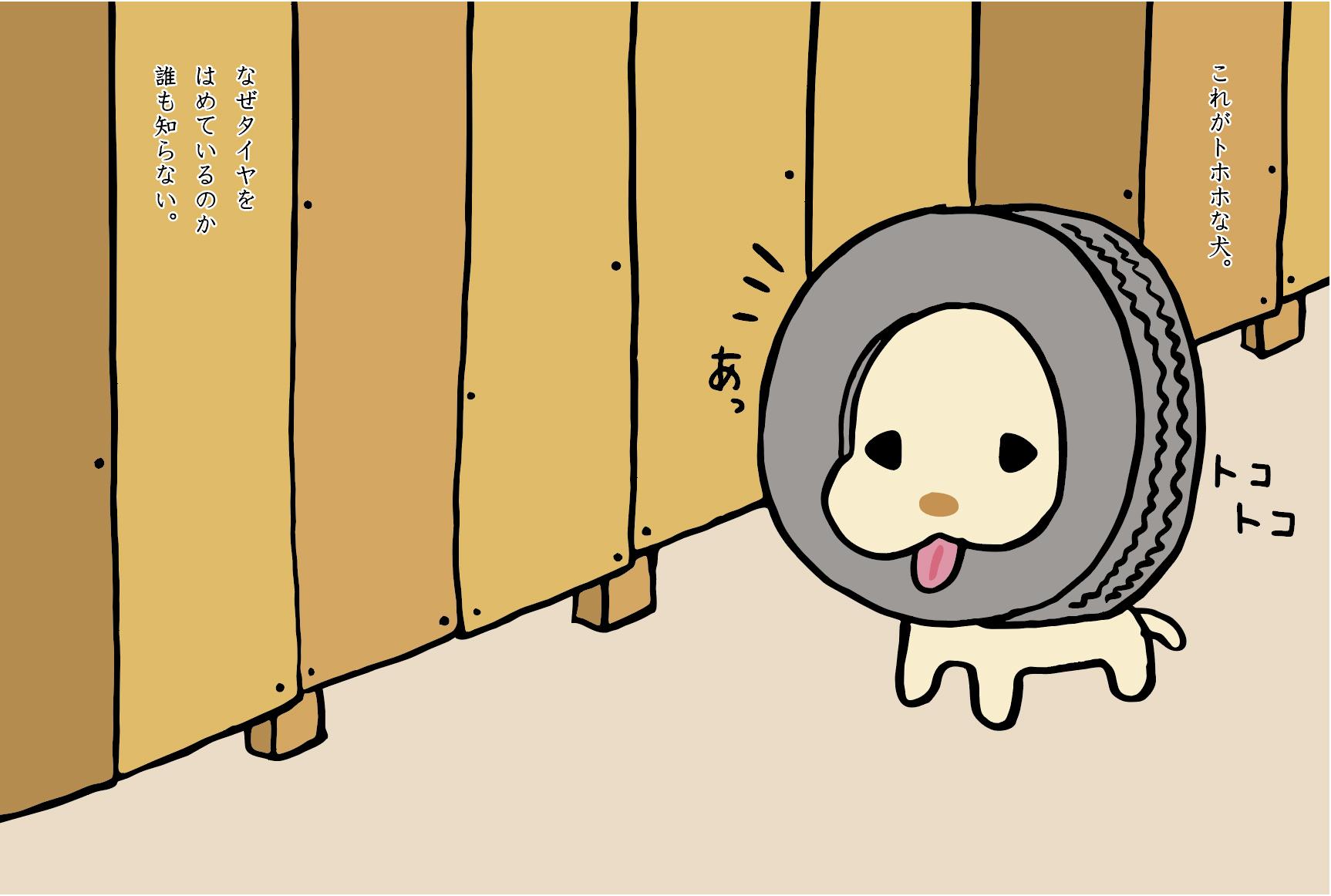 トホホな犬 「タイヤ比べ」 1コマ目