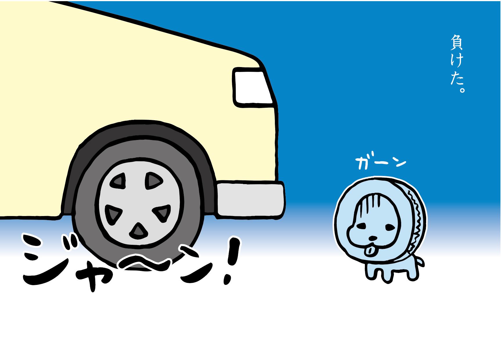 トホホな犬 「タイヤ比べ」 5コマ目