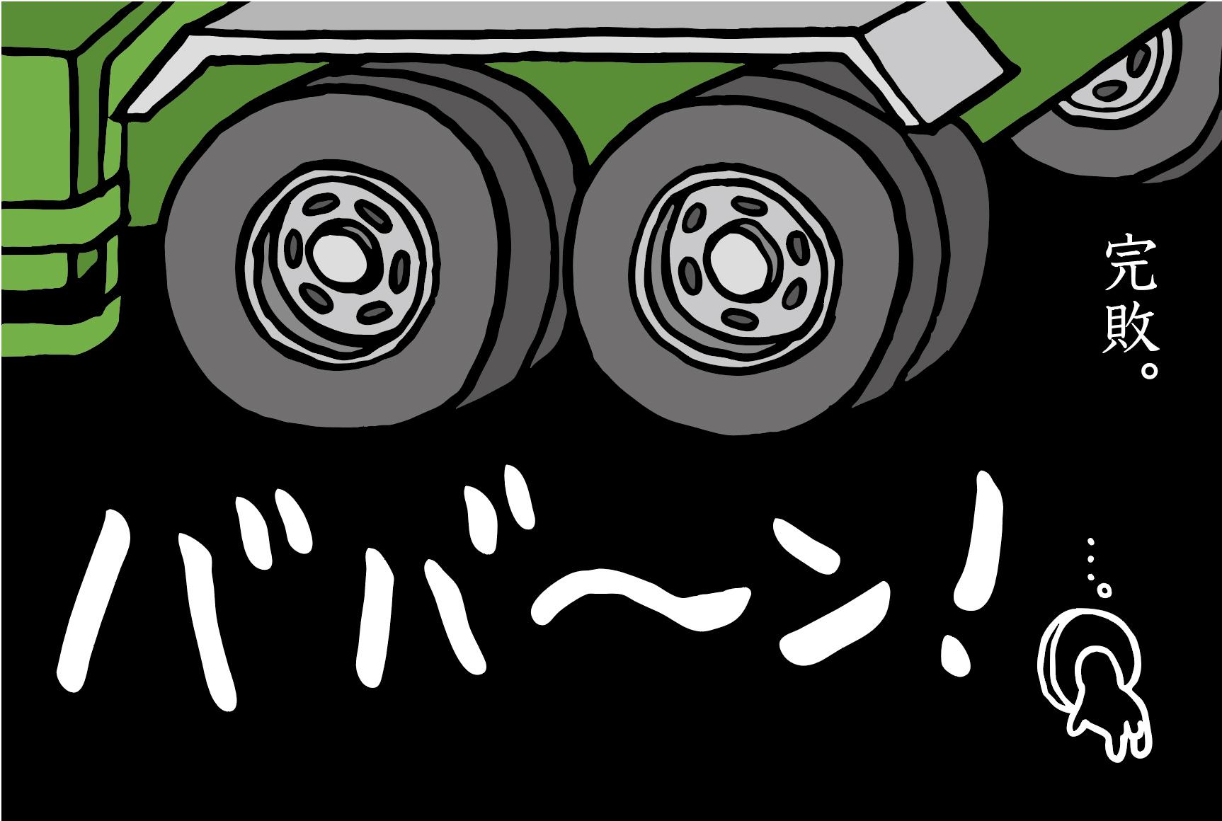 トホホな犬 「タイヤ比べ」 6コマ目