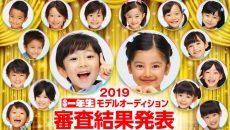 『小学一年生』2019年度の誌面で活躍する新小一モデル16人が発表されました