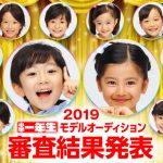 2019年度『小学一年生』モデル決定!! 全16名プロフィール紹介