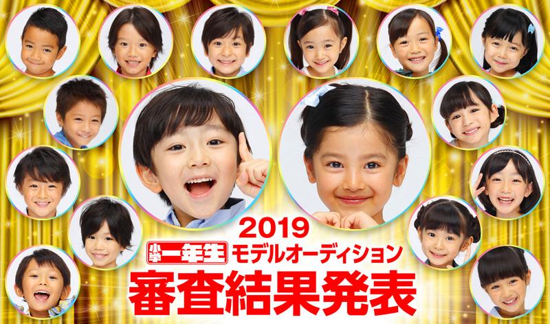 2019年度『小学一年生』モデル