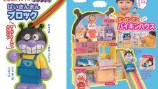 【速報】『めばえ』2月号のふろくは「ばいきんまんブロック」「にんきものいっぱい!DVD」