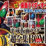 受注生産『平成仮面ライダー超全集BOX』が目標申込数に達しなかった際の返金につきまして