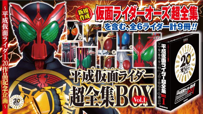 平成仮面ライダー超全集BOX Vol.1