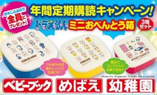 「ドラえもんミニおべんとう箱セット」プレゼント!幼児誌・年間定期購読キャンペーン