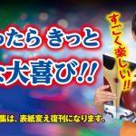『平成仮面ライダー超全集BOX Vol.1』を複数セットお申し込みする方法