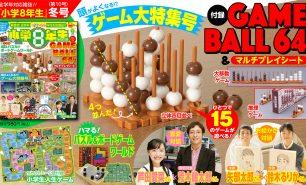 付録「GAME BALL 64」で頭脳ゲームにチャレンジ!『小学8年生』冬号