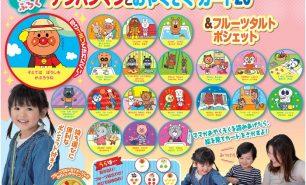 【速報】『ベビーブック』3月号ふろくは「アンパンマン おやくそくカード&ポシェット」