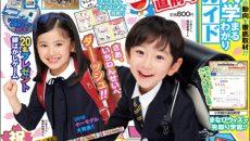 お子さんとママの入学準備はおまかせ!『入学準備 小学一年生 直前号 2019』