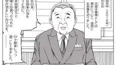 日本初! 平成の天皇陛下が学習まんがになる!