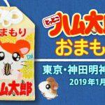 東京・神田明神でハム太郎の「おまもり」が登場!【入手できない場合があります】