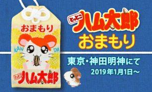 東京・神田明神でハム太郎「おまもり」が登場【再び入手できます!】