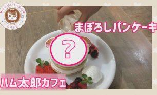 「ハム太郎カフェ」可愛すぎるメニューの開発裏話を公開!