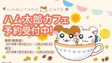 「とっとこハム太郎」20周年記念「ハム太郎カフェ」オープン! 東京・埼玉の2都市で