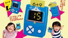【速報】『小学一年生』3月号付録は「ドラえもん ポケットドリルけいさんマシン」