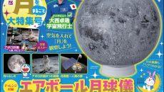 月をまるごと大特集!宇宙のふしぎがたっぷり!『小学8年生』4・5月号