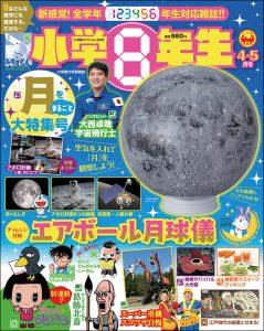 『小学8年生』 4・5月号 大好評 発売中