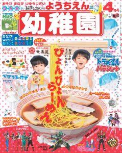 『幼稚園』 4月号 好評発売中