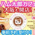 大好評「ハム太郎カフェ」が2月22日、関西上陸! ⼤阪・阿倍野に期間限定オープン