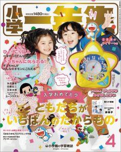 『小学一年生』 4月号 発売中!