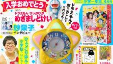 『小学一年生』4月号は、入学おめでとう超特大号! 付録は「ぴっかぴか めざましどけい」