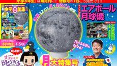 付録「エアボール月球儀」で月をまるごと観察!『小学8年生』4・5月号