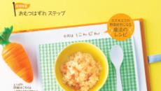 野菜好きになる魔法のレシピ「にんじんとしらすの炊き込みごはん」【別冊「café BB」4月号】