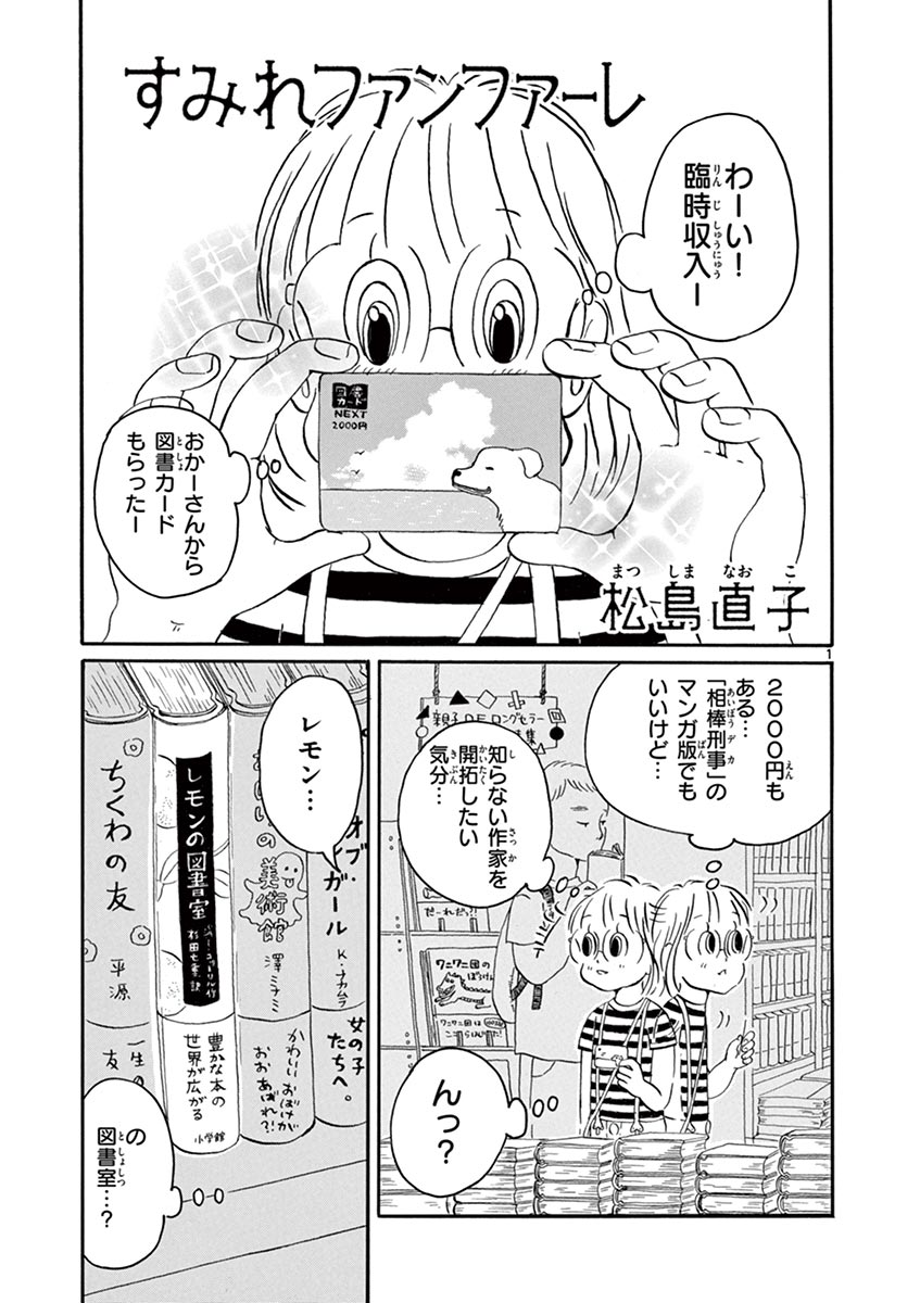 『すみれファンファーレ』 番外編 ~すみれちゃんと本屋さん 1コマ目